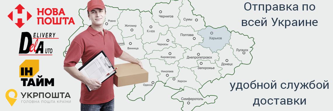 Доставка по всей Украине всеми курьерскими службами