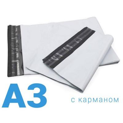 Курьерские пакеты А3 с карманом – 300х400+40 мм