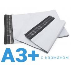 Курьерские пакеты А3+ с карманом – 380х400+40 мм